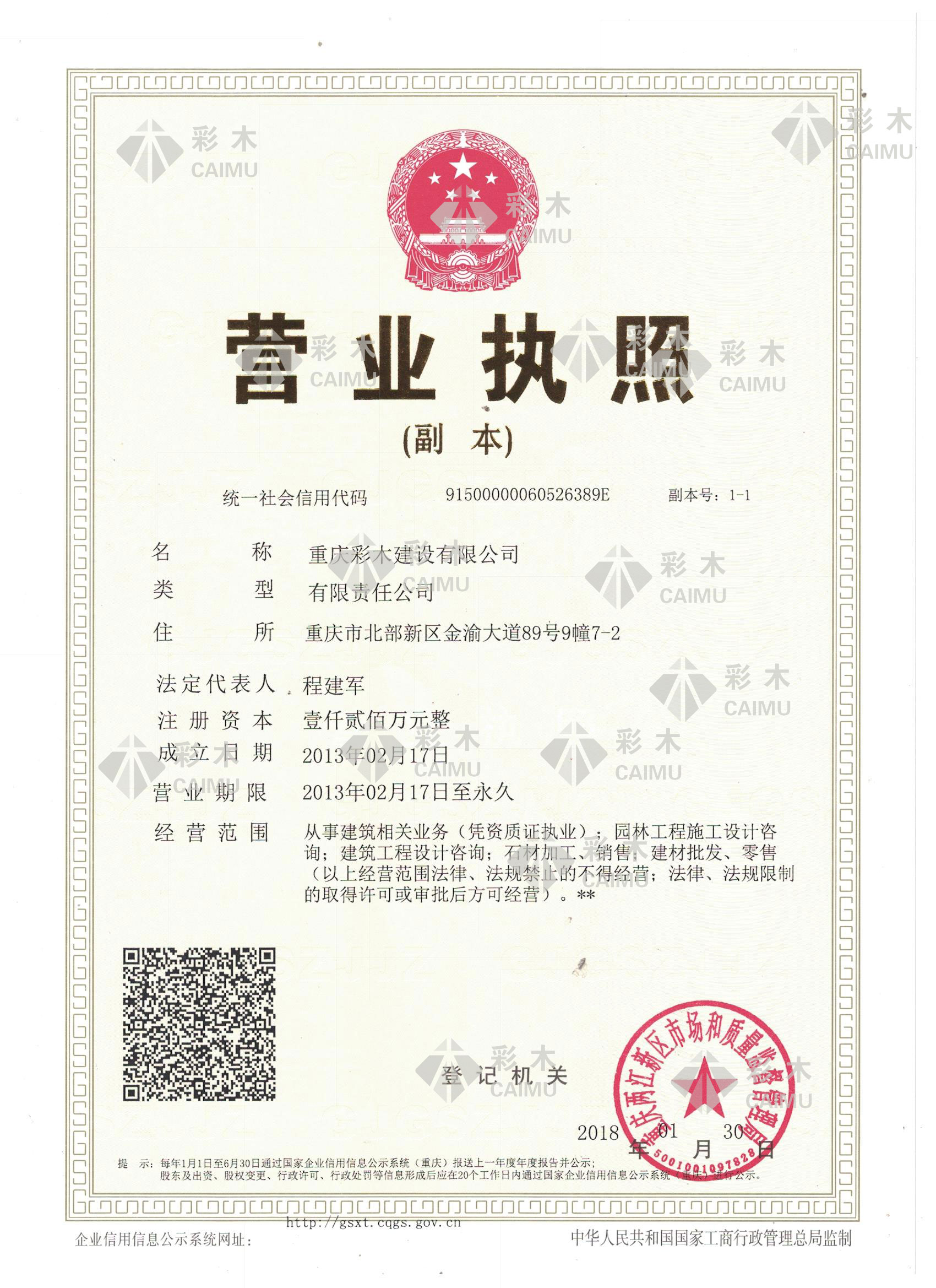 彩木建设公司营业执照