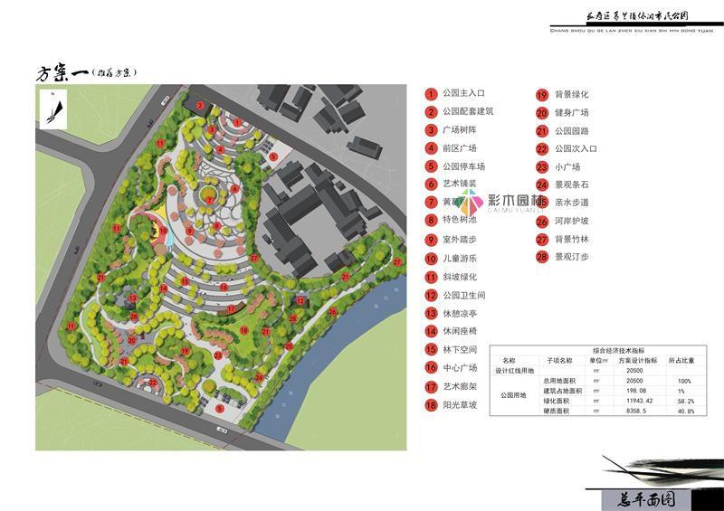 重庆长寿区市政园林景观绿化设计效...
