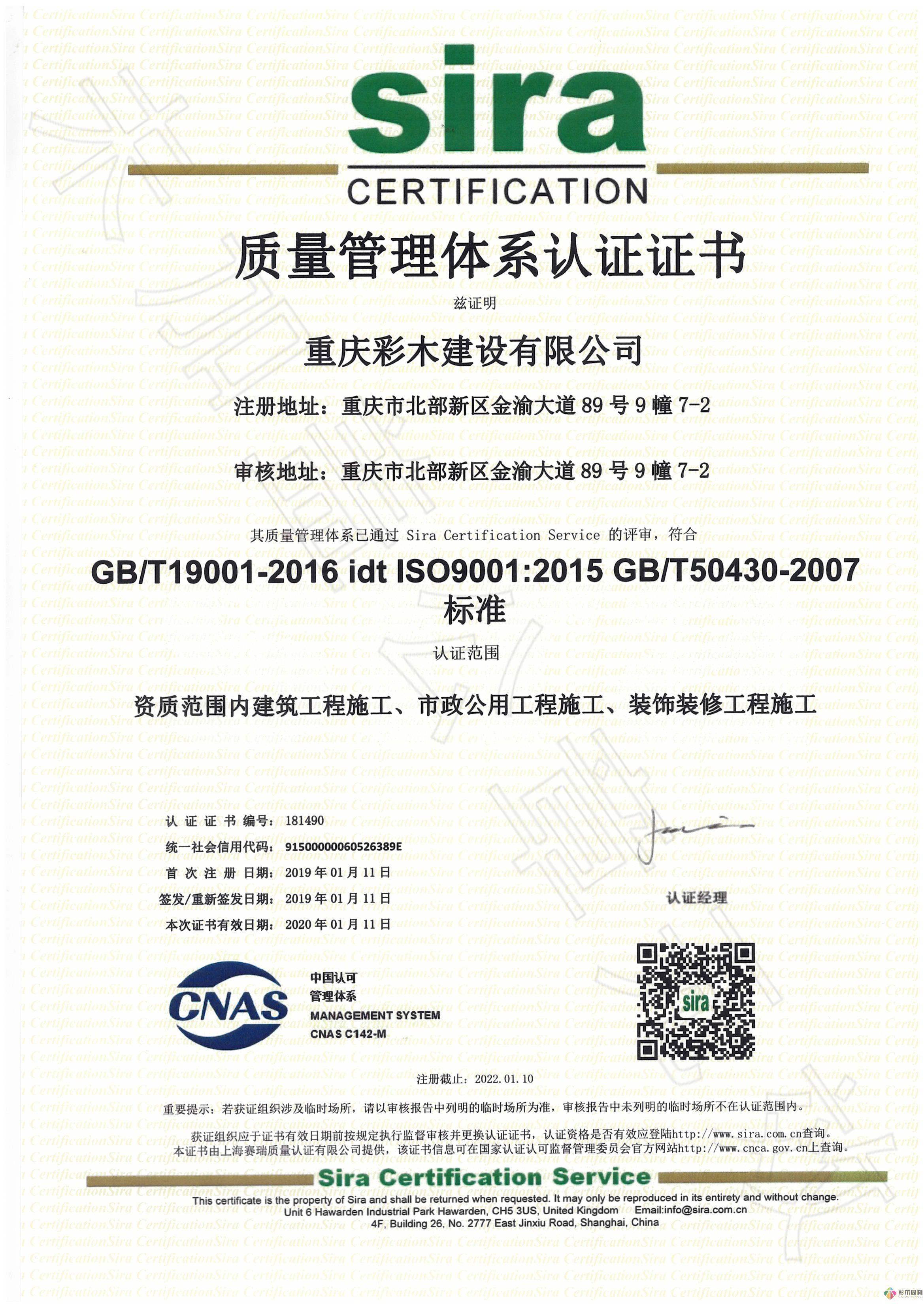 彩木建设质量管理体系认证书