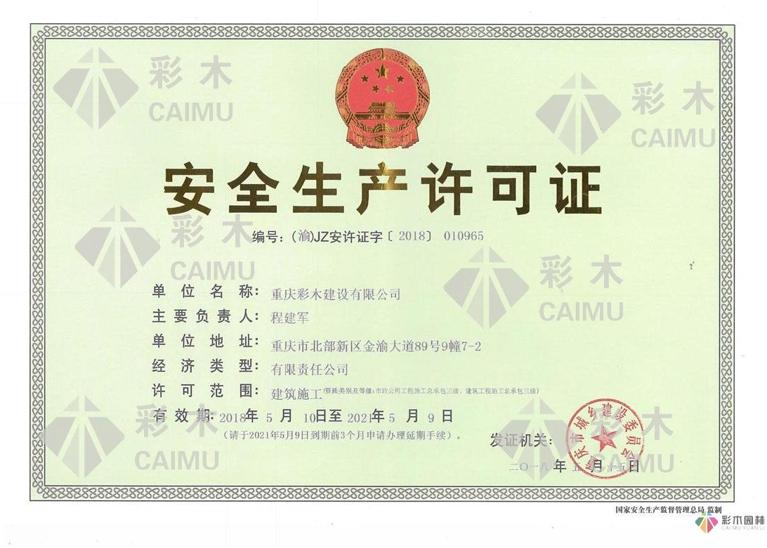 彩木建设安全生产许可证